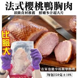 安心鴨農-比臉大法式櫻桃鴨胸肉(3包/每包250g±10%)
