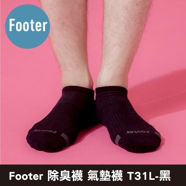 專品藥局 footer 除臭襪 單色運動逆氣流氣墊船短襪 t31l-黑 (24-27cm男)
