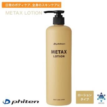 ファイテン【phiten】メタックスローション 480ml