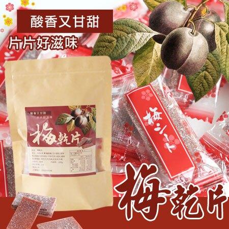 台灣 宮廷梅乾片 100g 梅乾片 梅干 梅乾 梅片 梅子片 梅子軟糖 零食 團購【N600890】