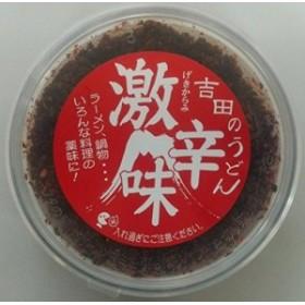 吉田のうどん 激辛味