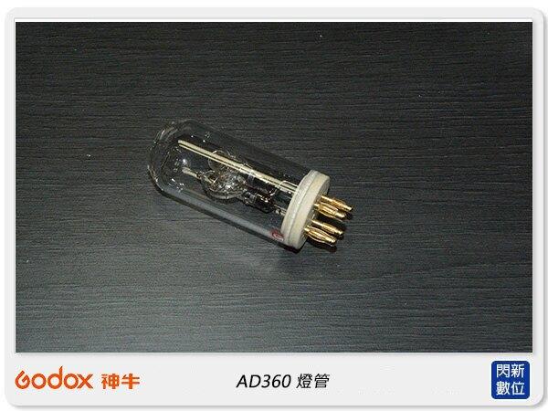 【滿3000現折300+點數10倍回饋】GODOX 神牛 AD360 燈管 (公司貨) AD360FT