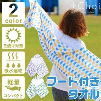 【全国送料無料】海・プール・フェスに!+ Choi holiday プラスチョイホリデイ フード付きタオル シロクマ サークル