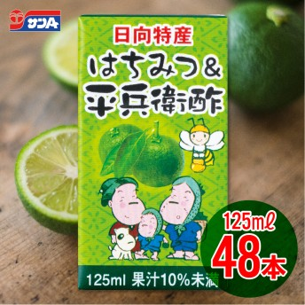 はちみつ&平兵衛酢48本セット(24本入×2ケース)