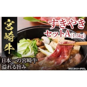 宮崎牛すきやきセット(セット)