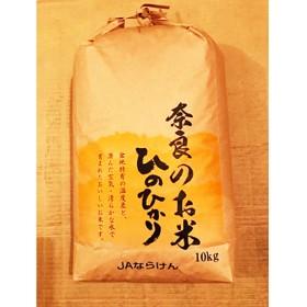 奈良の米 ヒノヒカリ(玄米) 10kg