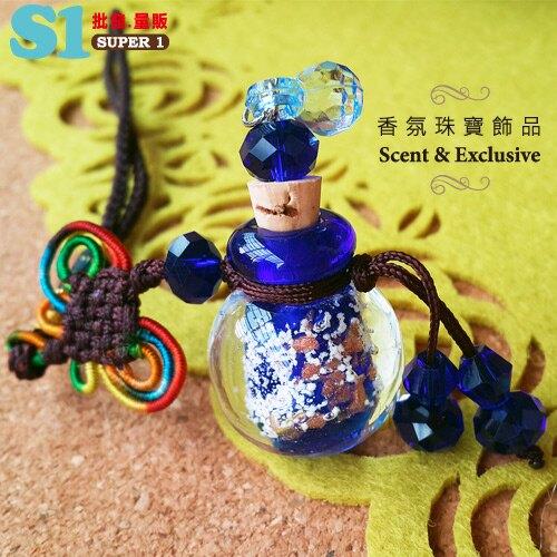 特價$240 原價690 香氛珠寶飾品掛飾系列 精油瓶掛飾 AY