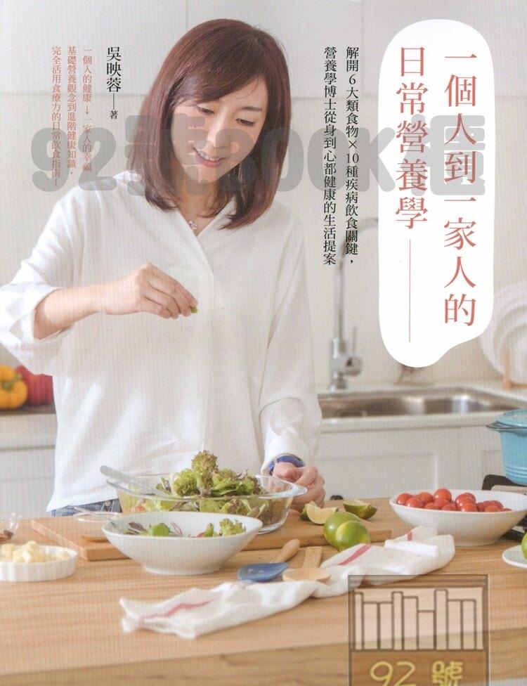 (5)一個人到一家人的日常營養學 : 解開6大類食物X10種疾病飲食關鍵,營養學博士從身到心都健康的生活提案(臉譜)