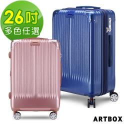 ARTBOX 交織藍調 26吋避震輪附杯架可加大行李箱(多色任選)