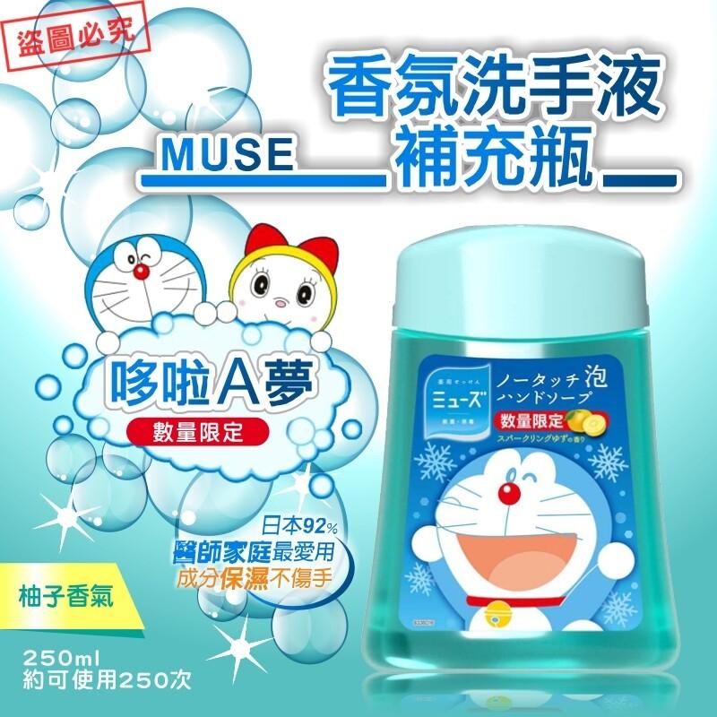 【MUSE】哆啦A夢感應式洗手液補充瓶250ml-柚子香