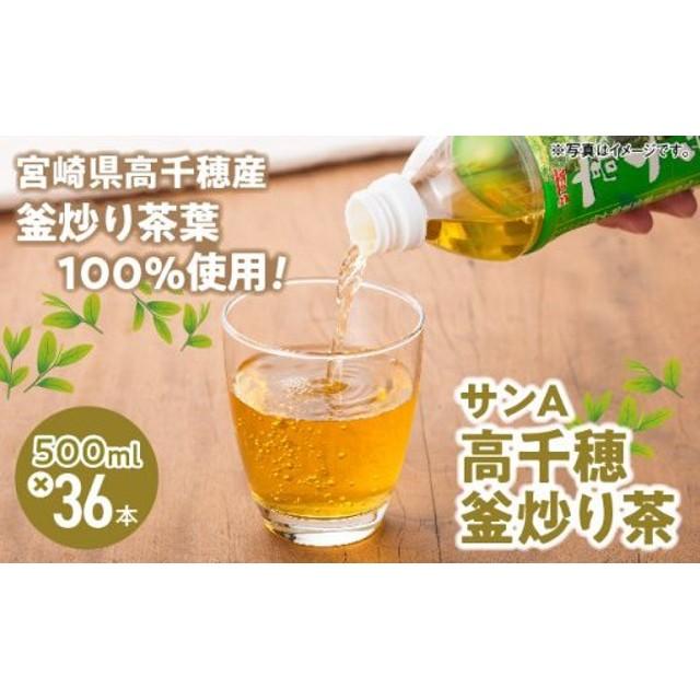 サンA高千穂釜炒り茶500ml×36本セット(2ケース (18本入))