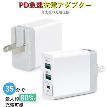 ネコポス送料無料 激速充電 PD 充電器 Quick Charge 3.0 USB Power Delivery 全機種対応 iPhone 充電器 3ポート ACアダプター Qualcomm QC3.