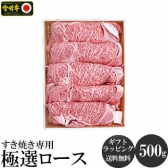 【送料無料】宮崎牛すき焼き専用リブローススライス500g《ギフトラッピング仕様》