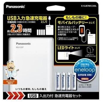 【納期目安:約10営業日】パナソニック K-KJ87MCC40L 単3形 エネループ 4本付 USB入出力付急速充電器セット (KKJ87MCC40L)