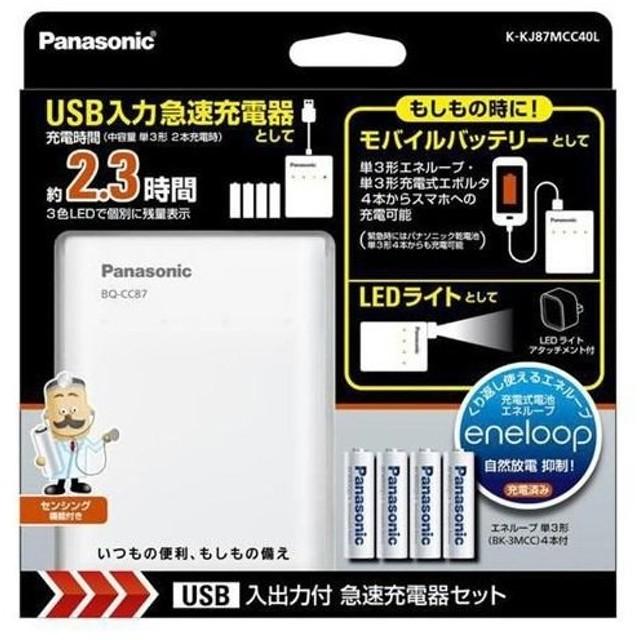 【納期目安:3週間】パナソニック K-KJ87MCC40L 【メール便での発送商品】 単3形 エネループ 4本付 USB入出力付急速充電器セット (KKJ87MCC40L)