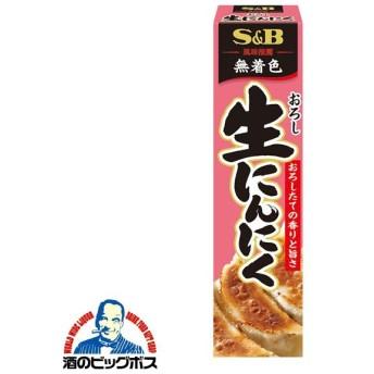 調味料 薬味 チューブ S&B SB おろし生にんにく 43g×1本