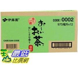 [COSCO代購]  W109252  Ito-En 伊藤園 綠茶 975 毫升 X 12瓶