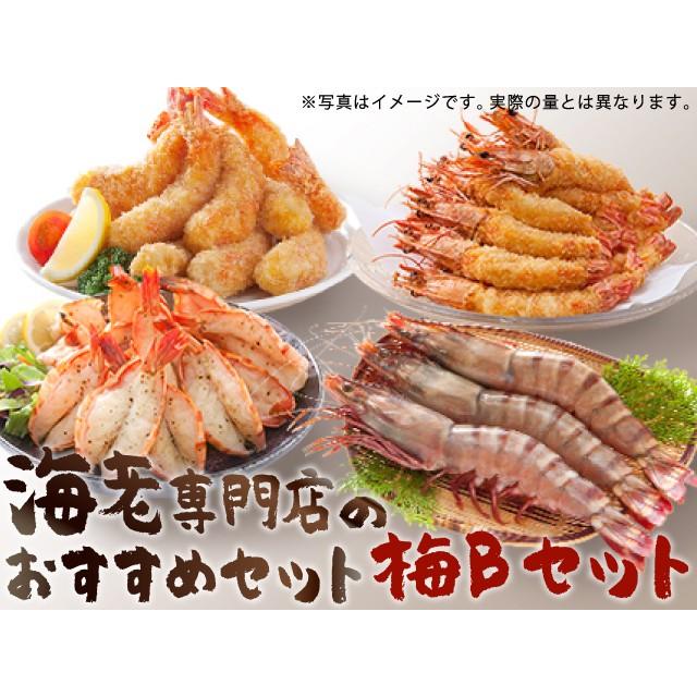 海老専門店のおすすめセット 梅Bセット(4種セット)