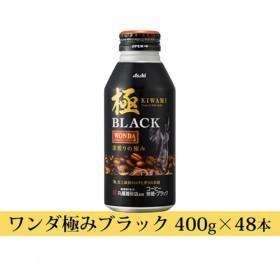 アサヒ こだわりの一杯ワンダ極みブラック 400g×48本(2ケース)