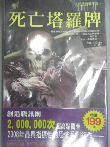【書寶二手書T1/一般小說_KLT】死亡塔羅牌_于雷