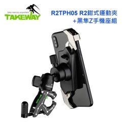 [寬版厚殼版]TAKEWAY R2TPH0502 R2鉗式運動夾+黑隼Z手機座組~運動攝影機 手機 最強夥伴