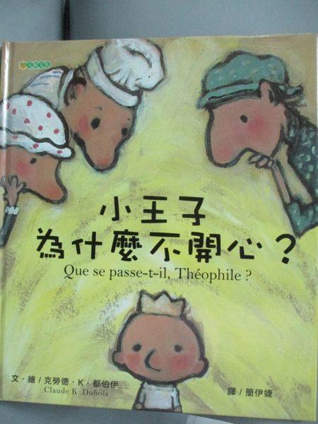 【書寶二手書T1/少年童書_WGK】小王子為什麼不開心?_簡伊婕, 克勞德.K.