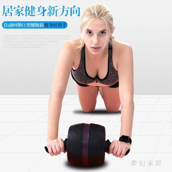 健腹輪自動回彈滾輪男女士家用腹肌運動卷腹瘦減肚子鍛煉器材 qf26249【夢幻家居】
