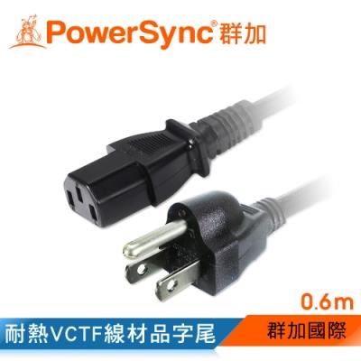 群加 PowerSync 電腦主機電源線(品字尾)/0.6m
