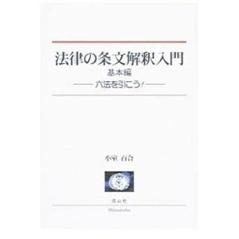 法律の条文解釈入門 基本編/小室百合