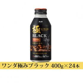 アサヒ こだわりの一杯ワンダ極みブラック 400g×24本