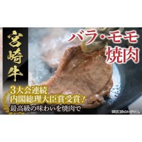 宮崎牛バラ・モモ焼肉(セット)