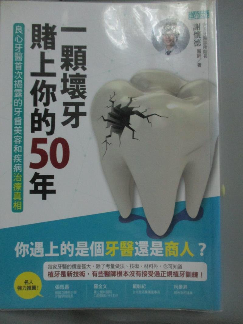 【書寶二手書T1/醫療_JIU】一顆壞牙賭上你的50年_謝懷德
