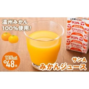 サンAみかんジュース125ml×48本セット(2ケース (24本入))
