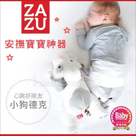 ✿蟲寶寶✿【荷蘭ZAZU】安撫寶寶必備!心跳好朋友-小狗德克《現貨》