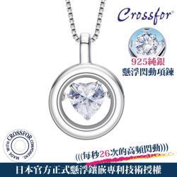 日本正版【CROSSFOR】項鍊【Dancing Stone心跳頻率】純銀懸浮閃動項鍊