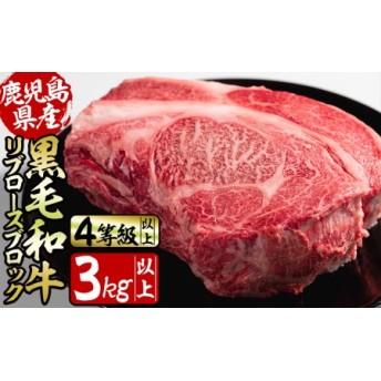 【冷凍庫空きのある方限定】鹿児島和牛リブロース3kg以上