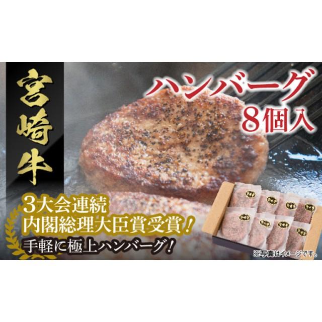 宮崎牛ハンバーグ(4個)