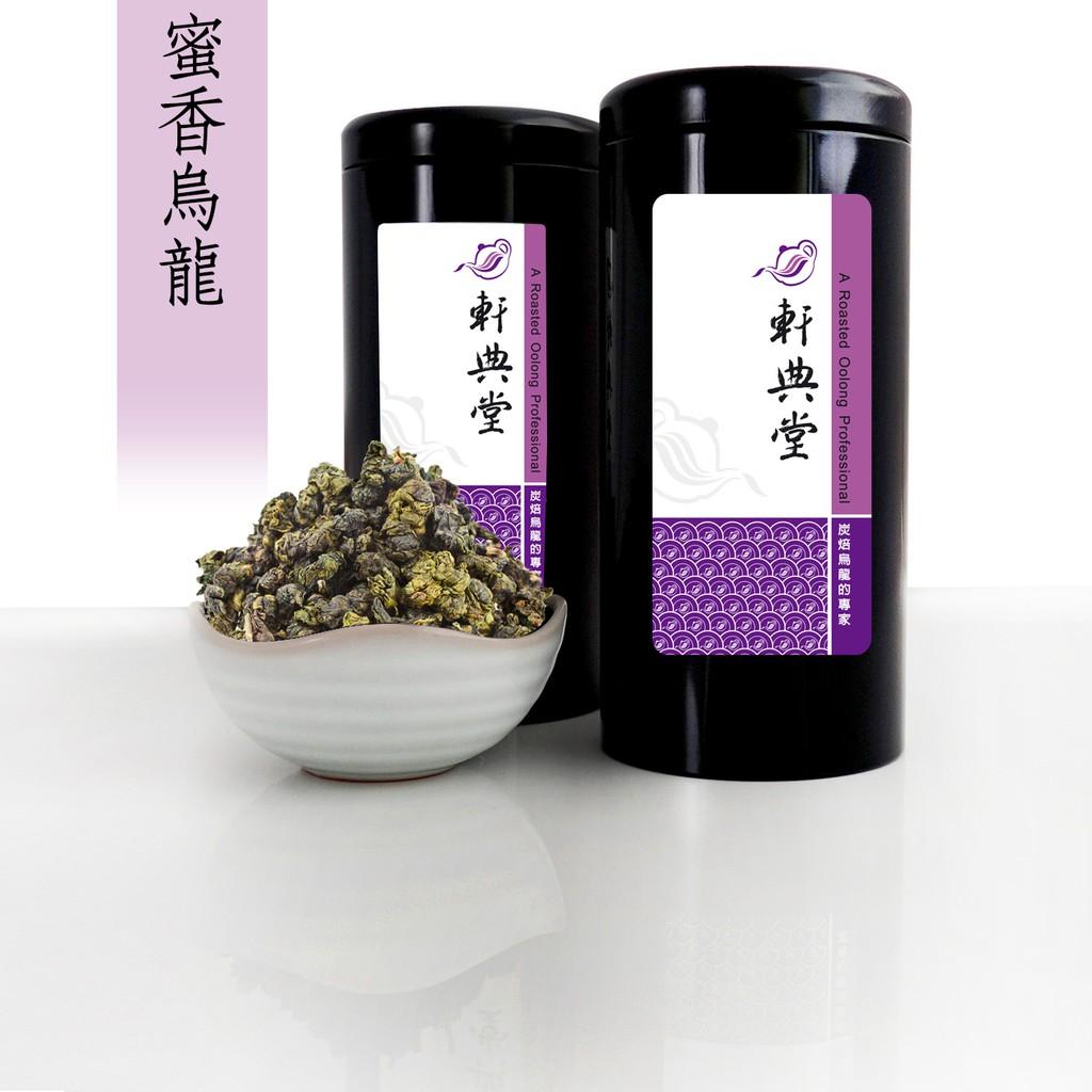 《軒典堂》蜜香烏龍 (150g) 茶葉 茶道 小綠葉蟬(浮塵子) 小綠浮塵子 蜜香茶