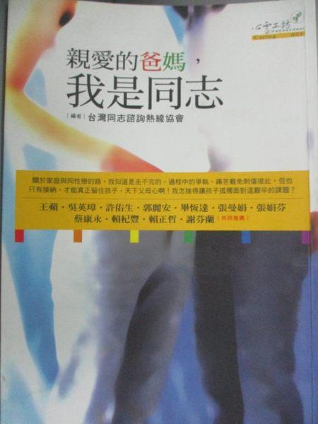 【書寶二手書T1/親子_KHT】親愛的爸媽,我是同志_台灣同志諮詢熱線協會