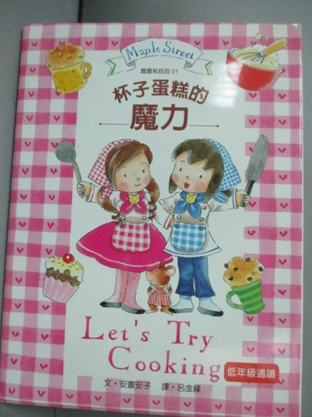 【書寶二手書T1/兒童文學_KHP】杯子蛋糕的魔力_安晝安子