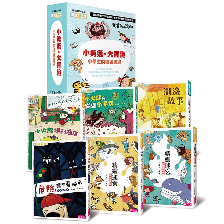 親子天下 - 【我會自己讀3】小學生「勇氣UP」橋梁書(共6冊)