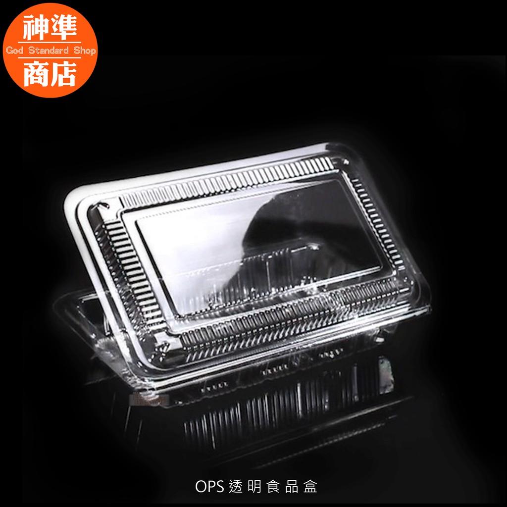 《神準商店》100只 台灣製 H盒 OPS 食品 透明盒 壽司盒 滷味 涼麵 水餃盒