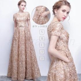 結婚式 ドレス ロングドレス ワンピース パーティードレス 袖あり 2次会 顔合わせ お呼ばれ フォーマル 大きいサイズ 大人 ポケット付き