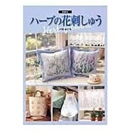 ハーブの花刺しゅう 新装版/戸塚貞子