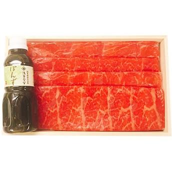 [浅草今半]国産黒毛和牛 モモしゃぶしゃぶ用 ポン酢付き お肉
