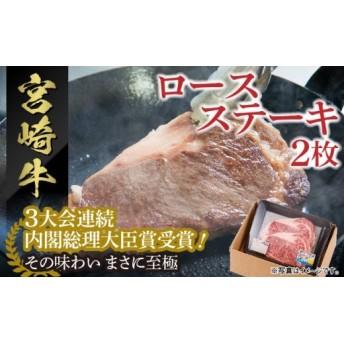 宮崎牛ロースステーキ(2枚)