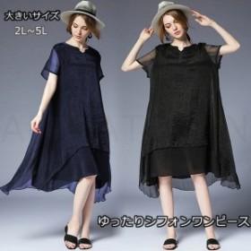 膝丈ワンピース ドレス ゆったり 透け感 シフォン 上品 七分袖 体型カバー ひざ丈 レディース 大きいサイズ パーティードレス 40代 50代
