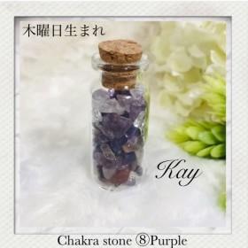 紫★ Chakra stone ★ (8) Purple 直感力を高めるエネルギー