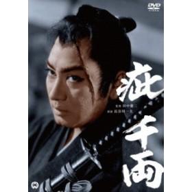 疵千両/長谷川一夫[DVD]【返品種別A】