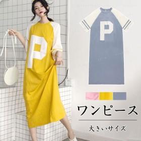 ワンピース レディース 韓国ファッション ロング 大きいサイズ ゆったり 着痩せ 半袖 おしゃれ 可愛い マキシ 体型カバー